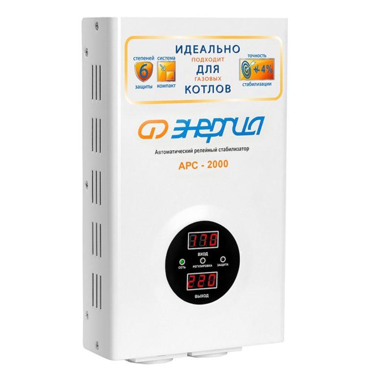 Стабилизатор Энергия для котлов АРС-2000