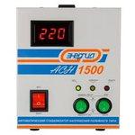 Стабилизатор Энергия  с цифр. дисплеем АСН-1500